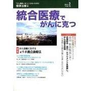統合医療でがんに克つ VOL.44(2012 2) [単行本]