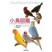 小鳥図鑑―フィンチと小型インコたちの種類・羽色・飼い方 [図鑑]