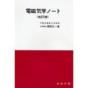 電磁気学ノート [単行本]