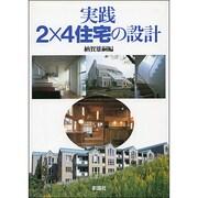 実践 2×4住宅の設計 [単行本]