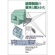 建築製図の基本と描きかた [単行本]