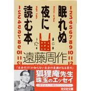 眠れぬ夜に読む本(光文社文庫) [文庫]