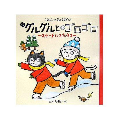 こねこのきょうだい グルグルとゴロゴロ―スケートにきたタコ(おひさまのほん) [絵本]