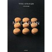 マカロンがわかる本―人気12店の68品 [単行本]