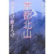 京都北山―雪まろげ薮まろげ [単行本]