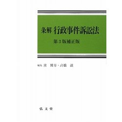 条解 行政事件訴訟法 第3版補正版 [単行本]