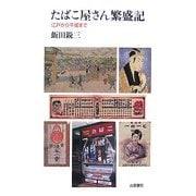 たばこ屋さん繁盛記―江戸から平成まで(TASC双書) [単行本]
