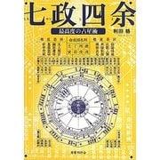 七政四余―最高度の占星術 [単行本]