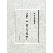伊勢・三輪・加茂・出雲の神々(続・田中卓著作集〈1〉) [全集叢書]