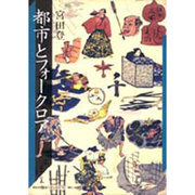都市とフォークロア(神奈川大学評論ブックレット〈2〉) [単行本]