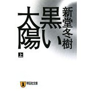 黒い太陽〈上〉(祥伝社文庫) [文庫]