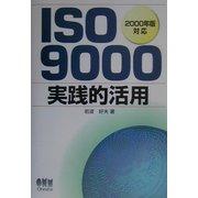ISO9000実践的活用―2000年版対応 [単行本]