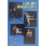 いま、輝く男性ダンサー(エトワールブックス) [単行本]