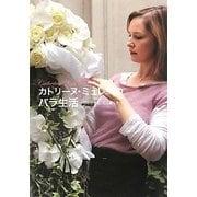 カトリーヌ・ミュレーのバラ生活―花と生きる、花と暮らす [単行本]