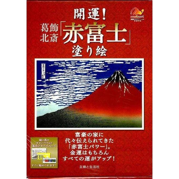 開運!葛飾北斎「赤富士」塗り絵 [単行本]