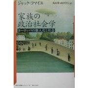 家族の政治社会学―ヨーロッパの個人化と社会(神奈川大学評論ブックレット〈20〉) [単行本]