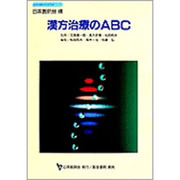 漢方治療のABC(日本医師会生涯教育シリーズ) [単行本]