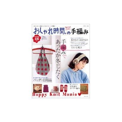 おしゃれ時間。(Special issue)の手編み-手編みであったか冬じたく(別冊美しい部屋) [ムックその他]