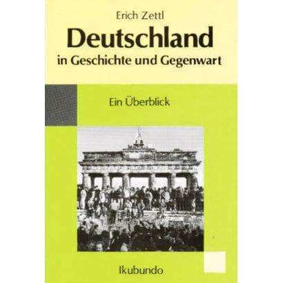 ドイツの歴史と現在 [単行本]