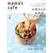 mama's cafe vol.19(私のカントリー別冊) [ムックその他]