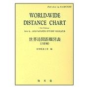 世界港間距離図表 2訂版 [単行本]