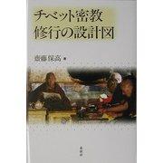 チベット密教 修行の設計図 [単行本]