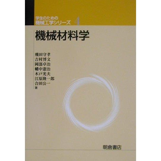 機械材料学(学生のための機械工学シリーズ〈4〉) [全集叢書]