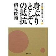 身ぶりとしての抵抗―鶴見俊輔コレクション〈2〉(河出文庫) [文庫]