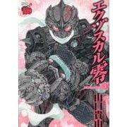 エクゾスカル零 3(チャンピオンREDコミックス) [コミック]
