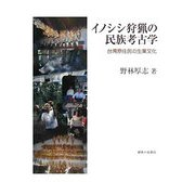 イノシシ狩猟の民族考古学―台湾原住民の生業文化 [単行本]