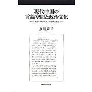 現代中国の言論空間と政治文化―「李鋭ネットワーク」の形成と変容 [単行本]
