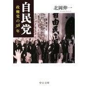 自民党―政権党の38年(中公文庫) [文庫]
