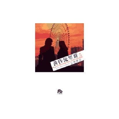 黄昏流星群〔小学館文庫〕<5>(コミック文庫(青年)) [文庫]