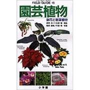 園芸植物―鉢花と観葉植物(フィールド・ガイド〈15〉) [図鑑]