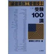 1級建築施工管理技士受験100講 二訂版 [単行本]