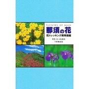 那須の花-花トレッキング携帯図鑑 [図鑑]