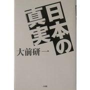 日本の真実 [単行本]