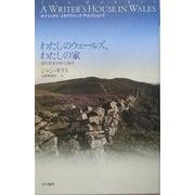 わたしのウェールズ、わたしの家―旅行作家が帰る場所(ナショナルジオグラフィック・ディレクションズ) [単行本]