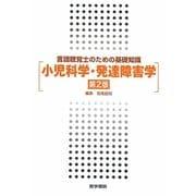 言語聴覚士のための基礎知識 小児科学・発達障害学 第2版 [単行本]