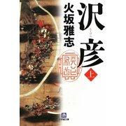 沢彦〈上〉(小学館文庫) [文庫]