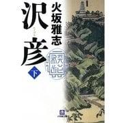 沢彦〈下〉(小学館文庫) [文庫]