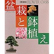 FLOWER OASIS―盆栽と鉢植え 新装版 [全集叢書]