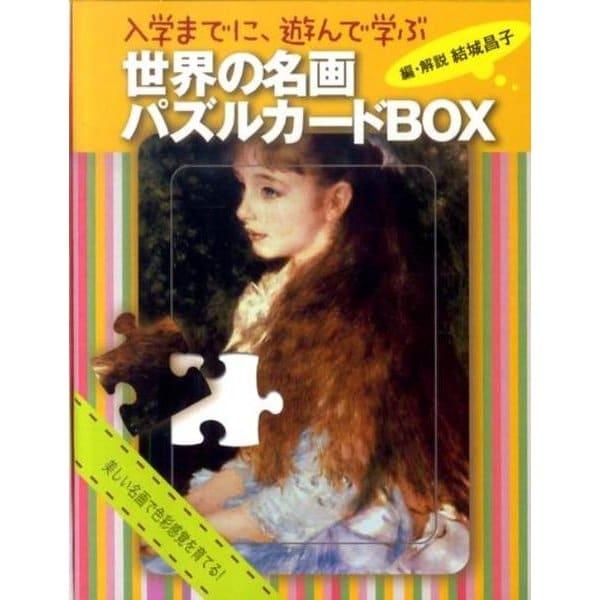 世界の名画パズルカードBOX