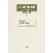 こと典百科叢書 第18巻 [事典辞典]