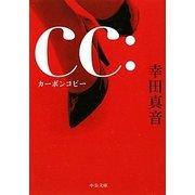 cc:カーボンコピー(中公文庫) [文庫]