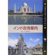 インド古寺案内(Shotor Travel) [全集叢書]