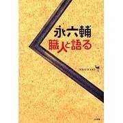 永六輔・職人と語る(SERAI BOOKS) [単行本]