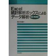 Excel統計解析ボックスによるデータ解析 [単行本]