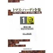 トマス・ハーディ全集〈1〉窮余の策 [全集叢書]