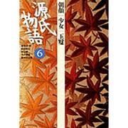 源氏物語〈6〉朝顔・少女・玉鬘(古典セレクション) [全集叢書]